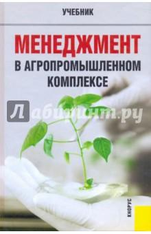 Менеджмент в агропромышленном комплексе: учебник