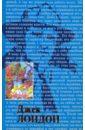 Лондон Джек. Собрание сочинений: В 20 т. Том 14: Вера в человека; Потерянный лик; Храм гордыни