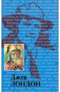 Лондон Джек. Собрание сочинений: В 20 т. Том 2: Морской волк; Рассказы рыбачьего патруля; Игра