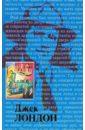 Лондон Джек. Собрание сочинений: В 20 т. Том 1: Ч. Лондон: Жизнь Джека Лондона; Дорога; Сила сильных