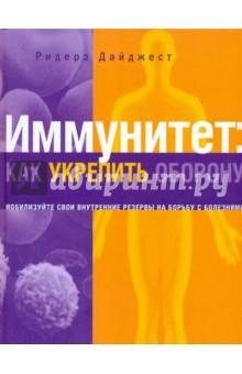 Иммунитет: как укрепить оборону