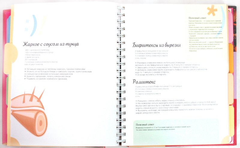 Иллюстрации к домашняя книга рецептов