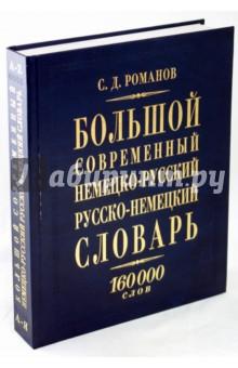 Большой современный немецко-русский русско-немецкий словарь: 160 000 слов