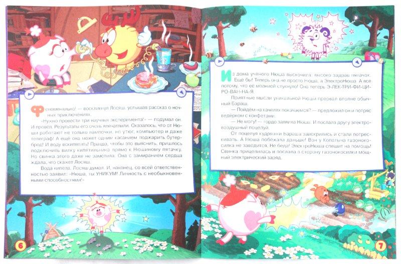 Иллюстрация 1 из 7 для Смешарики: Дар - Корнилова, Вербицкая | Лабиринт - книги. Источник: Лабиринт
