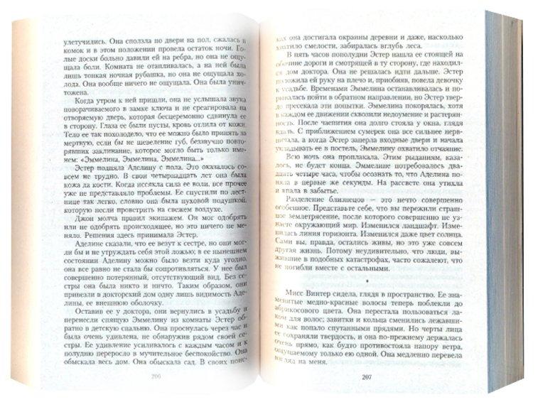 Иллюстрация 1 из 8 для Тринадцатая сказка - Диана Сеттерфилд | Лабиринт - книги. Источник: Лабиринт