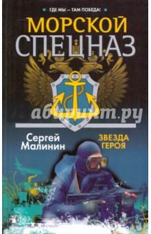 Морской спецназ. Звезда герояКлассическая отечественная проза<br>В горячем Новороссийске судьба сталкивает трех сослуживцев - подводных бойцов морского спецназа - таким неожиданным образом, что лучшие друзья вызывают друг у друга подозрение, а истинные враги умело маскируются под верных друзей.<br>