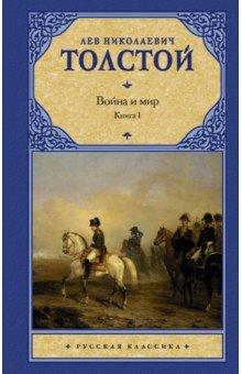 Война и мир. В 2 книгах. Книга 1. Том 1, 2Классическая отечественная проза<br>В книгу вошли первый и второй тома романа Война и мир.<br>