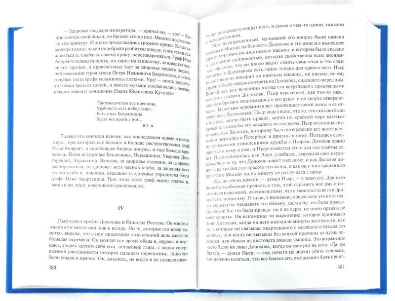 Иллюстрация 1 из 19 для Война и мир. В 2 книгах. Книга 1. Том 1, 2 - Лев Толстой | Лабиринт - книги. Источник: Лабиринт