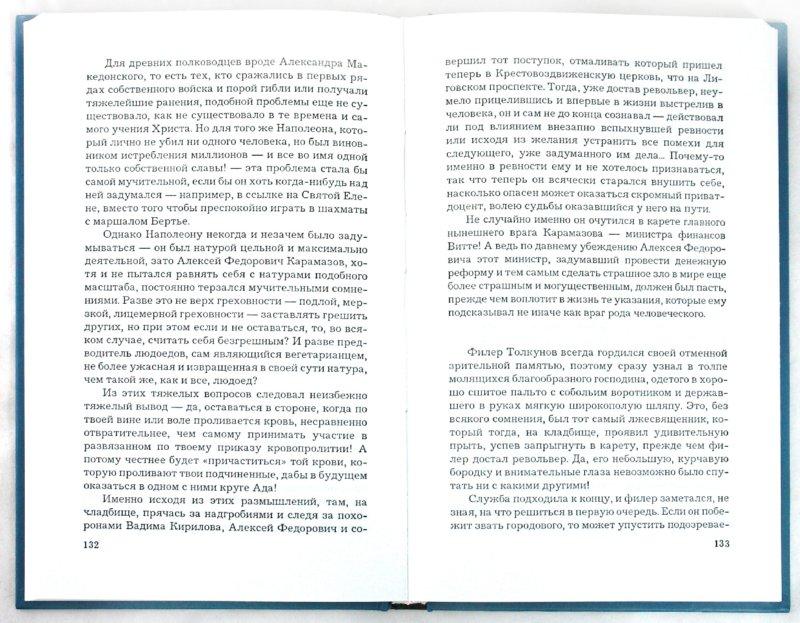 Иллюстрация 1 из 7 для Завещание безумного философа - Олег Суворов   Лабиринт - книги. Источник: Лабиринт