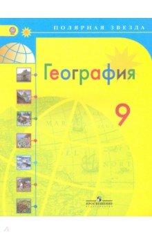 Гдз по учебнику по географии 9 класс алексеев.