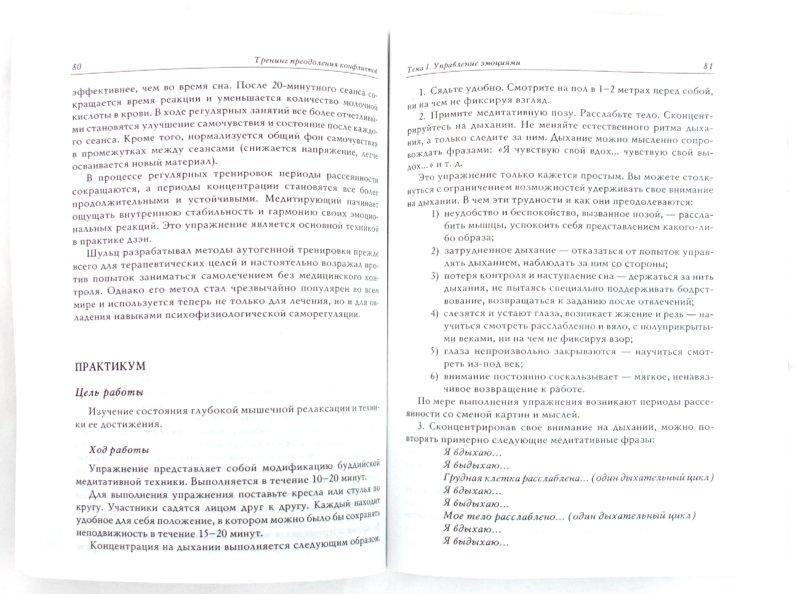 Иллюстрация 1 из 8 для Тренинг преодоления конфликтов - Николай Васильев | Лабиринт - книги. Источник: Лабиринт