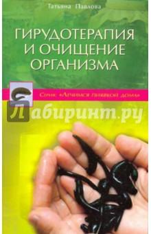 книга очищение организма