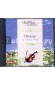Моцарт Вольфганг Амадей Моцарт и пение птиц (CDmp3)