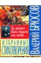 Брюсов Валерий Яковлевич. Избранные стихотворения