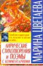 Цветаева Марина Ивановна. Лирические стихотворения и поэмы с комментариями