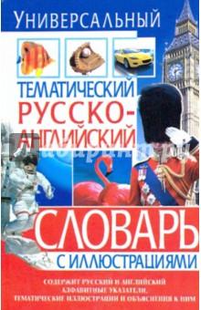 Печерникова Инга Универсальный тематический русско-английский словарь с иллюстрациями