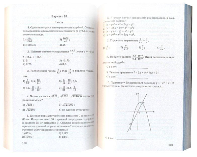 Иллюстрация 1 из 16 для Алгебра: 50 типовых вариантов экзаменационных работ для подготовки к ГИА: 9 класс - Елена Неискашова | Лабиринт - книги. Источник: Лабиринт