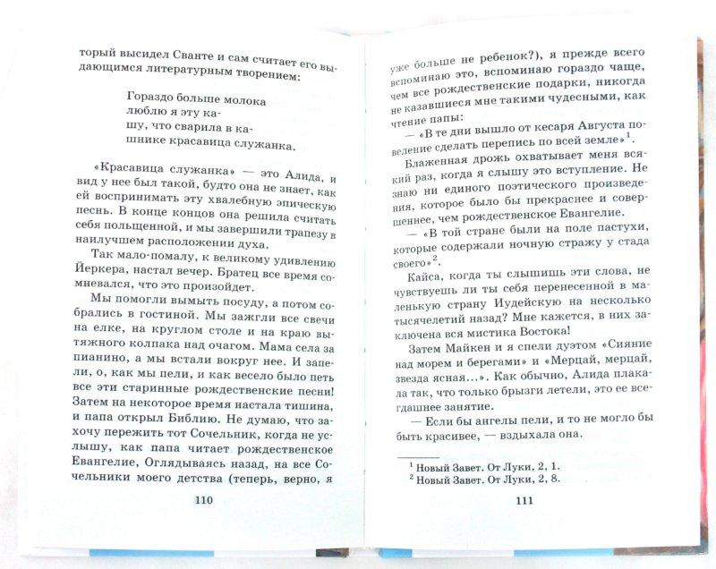 Иллюстрация 1 из 27 для Бритт Мари изливает душу - Астрид Линдгрен | Лабиринт - книги. Источник: Лабиринт