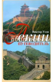 Пекин. ПутеводительПутеводители<br>Побывать в Запретном городе, пройтись по Великой китайской стене, попробовать настоящую утку по-пекински, прогуляться по прекрасным императорским паркам и увидеть своими глазами Храм Неба - все это возможно только в Пекине. <br>Путеводитель поможет вам сориентироваться в незнакомом городе, маршруты расписаны таким образом, что за один день вы сможете посмотреть как можно больше достопримечательностей, познакомиться с историей Поднебесной, с ее обычаями и культурными традициями.  <br>В путеводителе также много полезной информации: какие рестораны стоит посетить, в каком отеле остановиться, как ездить на такси и т. п.<br>Отдельный раздел путеводителя посвящен рассказу об Олимпиаде-2008 в Пекине.<br>