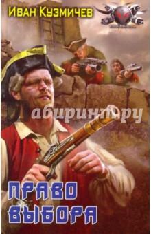 Кузмичев Иван Право выбора