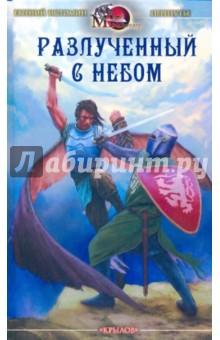 Истомин Евгений Разлученный с небом