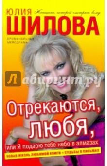 Шилова Юлия Витальевна Отрекаются, любя, или Я подарю тебе небо в алмазах