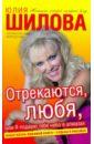 Шилова Юлия Витальевна. Отрекаются, любя, или Я подарю тебе небо в алмазах