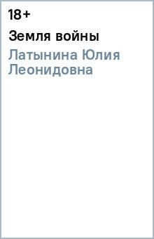 Земля войныВоенный роман<br>Герой этой книги сражался во всех войнах России. Он сражался в Абхазии и вытаскивал пленных из Чечни, и с тех пор, как в его родном городе взорвали роддом, он охотится на тех террористов, кто остался в живых. Вот только он - не спецназовец и не федерал. <br>Предки Джамалудина Кемирова ведут свой род от хунзахских ханов. Его дед воевал в Кавказских горах под знаменем 1-й Красной Шариатской дивизии.<br>Куда приведут поиски тех, кто стоит за кровавым терактом? Чем кончится месть человека, который слишком часто путает собственную необузданную гордыню с волей Аллаха?<br>