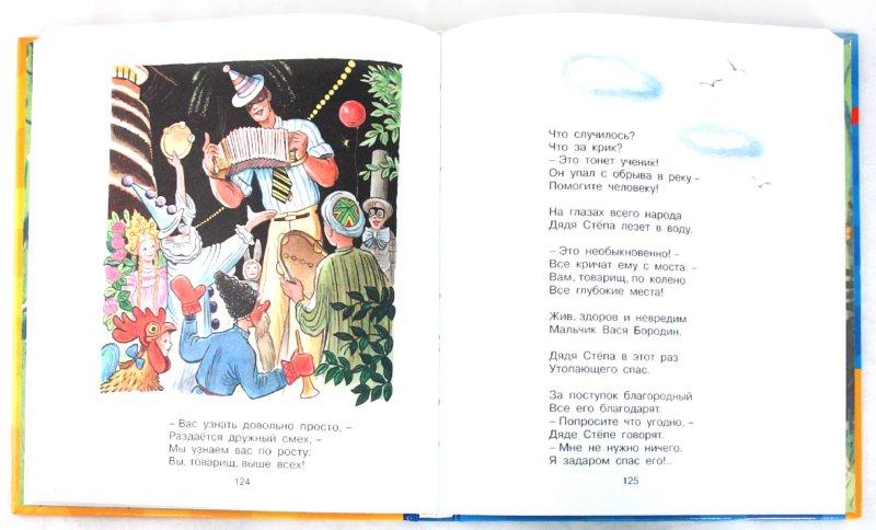 Иллюстрация 1 из 28 для Лучшие сказки и стихи для малышей. 5 лет - Чуковский, Михалков, Пляцковский | Лабиринт - книги. Источник: Лабиринт