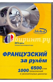 Французский за рулем (CDmp3)