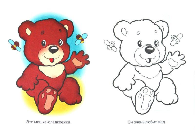 Иллюстрация 1 из 24 для Раскраска для малышей. Зверюшки. Лисичка-сестричка | Лабиринт - книги. Источник: Лабиринт
