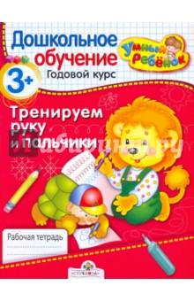 УМНЫЙ ребёнок 3+. Тренируем руку и пальчики