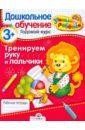 Давыдова Т. УМНЫЙ ребёнок 3+. Тренируем руку и пальчики