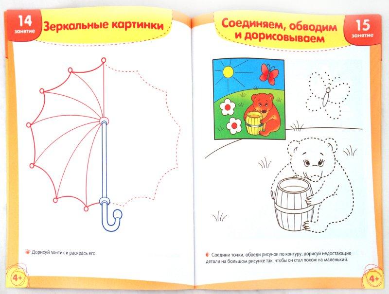 Иллюстрация 1 из 40 для УМНЫЙ ребёнок 4+. Тренируем руку и пальчики - Т. Давыдова | Лабиринт - книги. Источник: Лабиринт