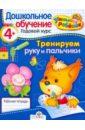 Давыдова Т. УМНЫЙ ребёнок 4+. Тренируем руку и пальчики