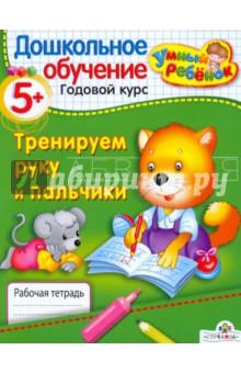 УМНЫЙ ребёнок 5+. Тренируем руку и пальчики