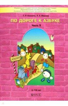 По дороге к Азбуке. Пособие по развитию речи и подготовке к обучению грамоте дошкольников. Часть 5