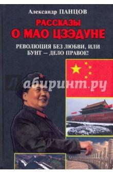 Рассказы о Мао Цзэдуне. Книга 2. Революция без любви, или Бунт - дело правое!
