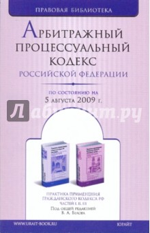 Арбитражный процессуальный кодекс Российской Федерации по состоянию на 05.08.09 года