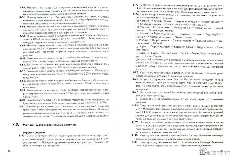 Решебник по Химии 8 Класс Кузнецова Задачник