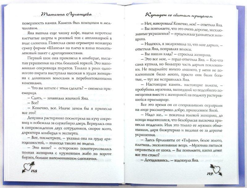 Иллюстрация 1 из 6 для Купидон со сбитым прицелом - Татьяна Луганцева   Лабиринт - книги. Источник: Лабиринт
