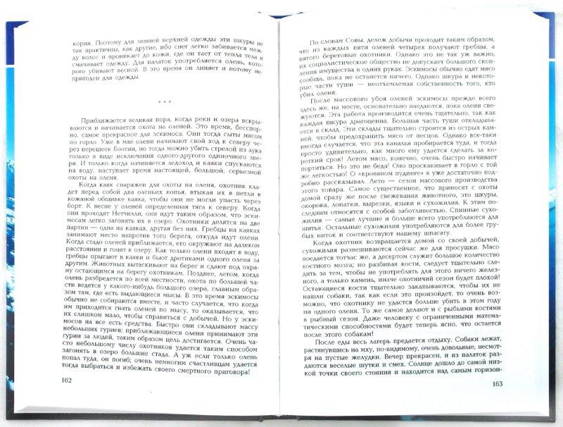 """Иллюстрация 1 из 4 для Плавание Северо-Западным проходом на судне """"Йоа"""" - Руал Амундсен   Лабиринт - книги. Источник: Лабиринт"""