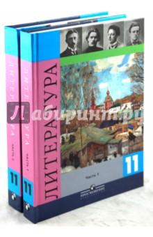Литература. 11 класс. Учебник для общеобразовательных организаций в 2-х частях