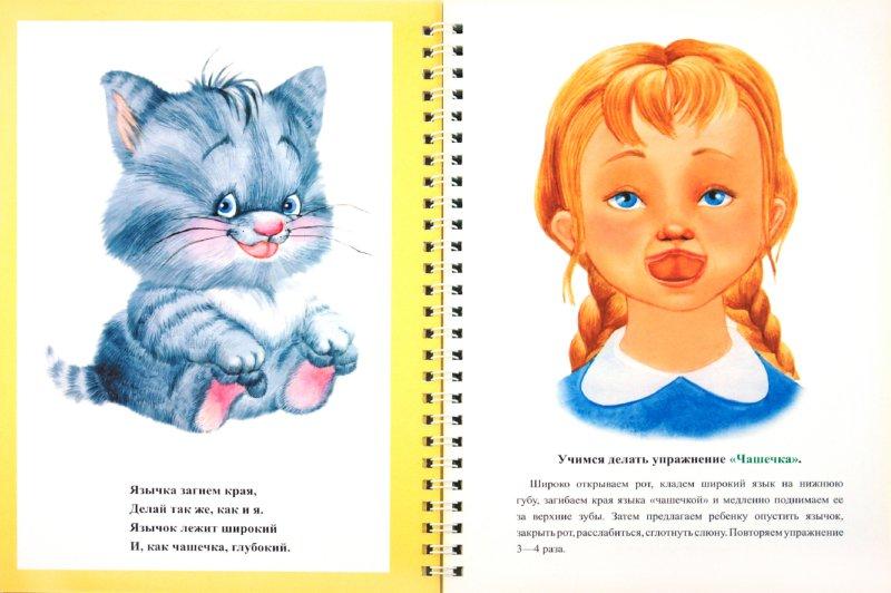 Иллюстрация 1 из 21 для Веселая артикуляционная гимнастика + зеркальце - Наталия Нищева | Лабиринт - книги. Источник: Лабиринт
