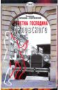 Черкасов-Георгиевский Владимир Георгиевич. Рулетка господина Орловского