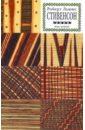 Стивенсон Роберт Льюис. Собрание сочинений в 8-ми томах. Том 5: Потерпевшие кораблекрушение; Провидение и гитара
