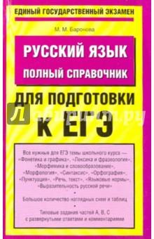 Баронова Марина Марковна Русский язык: Полный справочник для подготовки к ЕГЭ