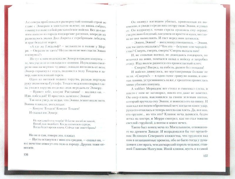 Иллюстрация 1 из 7 для Властелин колец. Трилогия. Том 3. Возвращение короля - Толкин Джон Рональд Руэл   Лабиринт - книги. Источник: Лабиринт
