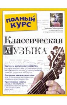 Шерман Роберт, Селдон Филип Классическая музыка