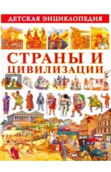 Страны и цивилизации. Детская энциклопедия